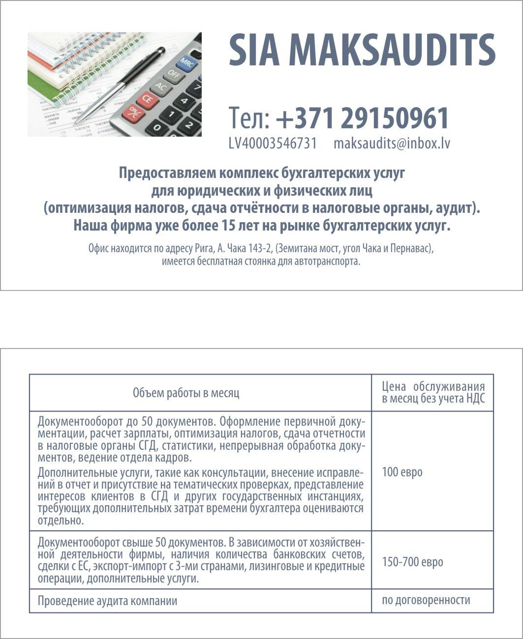 maksaudit_RU
